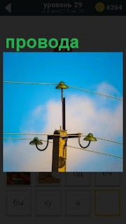 От столба к столбу протянуты провода с чашечками на верху в виде крепления