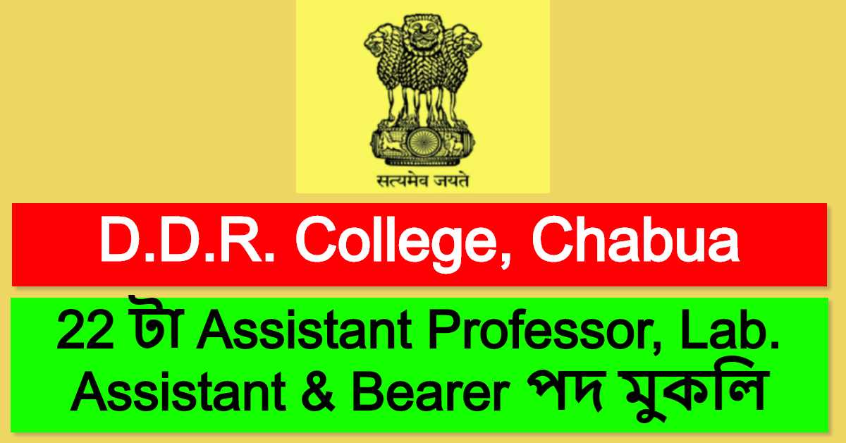 D.D.R. College, Chabua Recruitment 2020 : Apply For 22 Assistant Professor, Laboratory Assistant & Bearer Vacancy