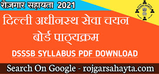 DSSSB Teacher Syllabus 2021 Download In Hindi