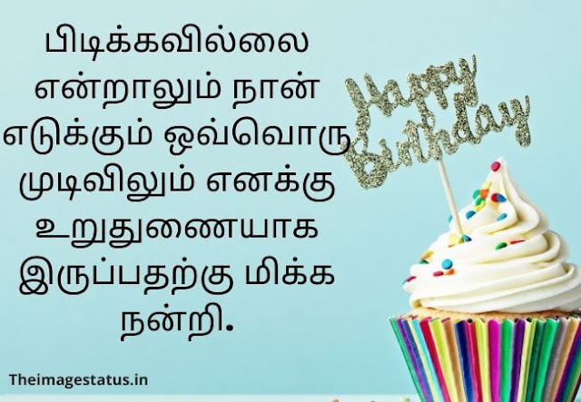 Happy birthday images in Tamil kavithai