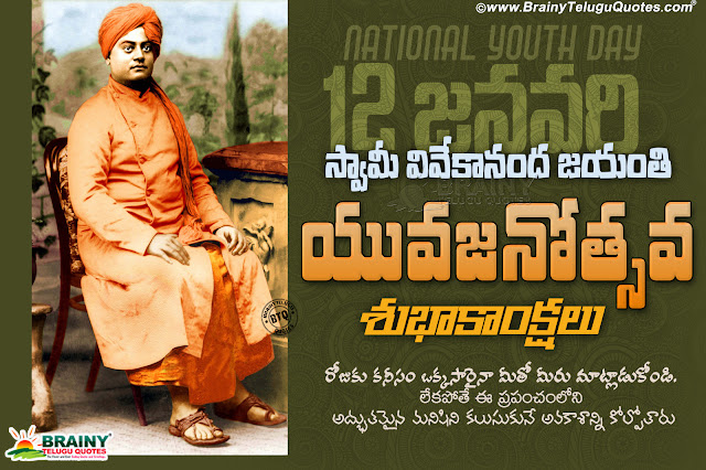 Youth day messages in telugu, whats app sharing national youth day messages quotes in telugu