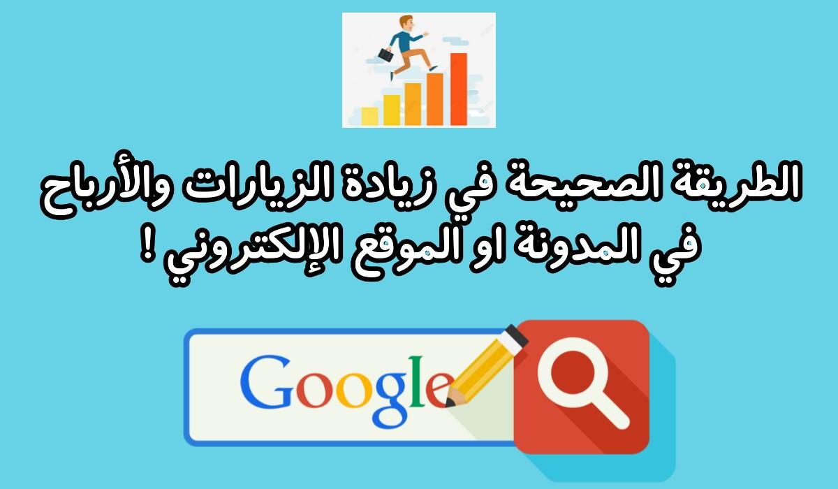 مضاعة الزيارات و الارباح في جوجل ادسنس