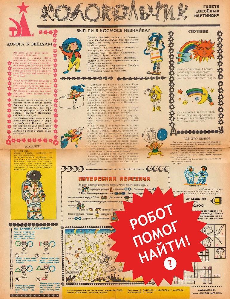 Советский детский литературный журнал. Весёлые картинки журнал. Весёлые картинки журнал онлайн. Журнал Весёлые картинки № 4 1986 год. Весёлые картинки журнал.