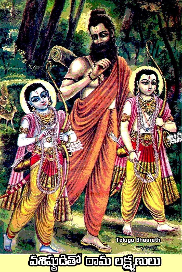 వశిష్ఠుడితో రామ లక్ష్మణులు