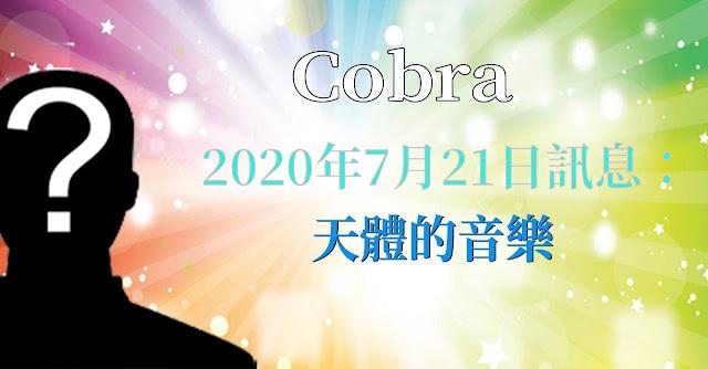 [揭密者][柯博拉Cobra] 2020年7月21日:天體的音樂