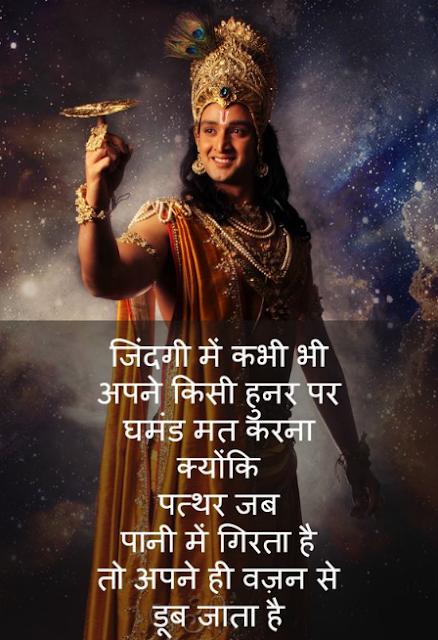 गुड मॉर्निंग सकारात्मक प्रेरणादायक उद्धरण राधा कृष्ण की छवियों के साथ Good Morning positive inspirational Quotes of Radha krishna with images