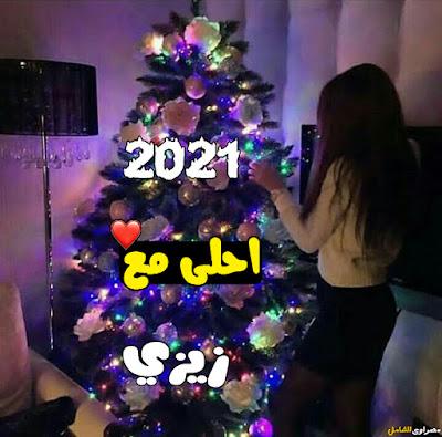2021 احلى مع زيزي