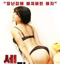 Download Film Semi Korea Sex Witch (2021)