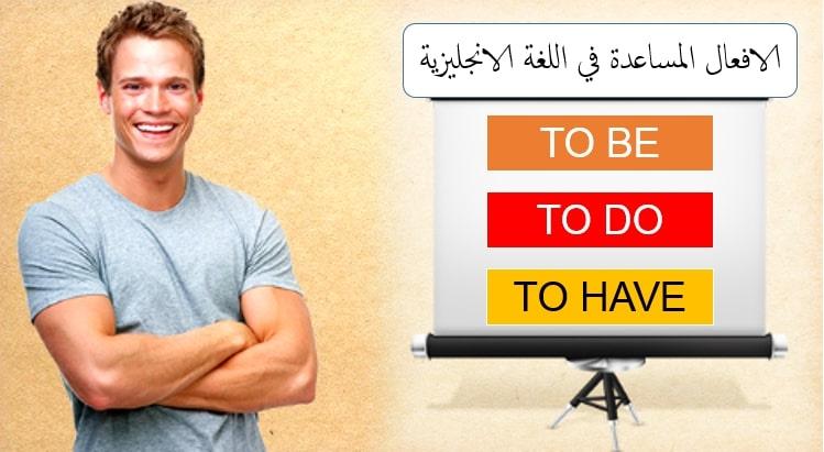 الافعال المساعدة في اللغة الانجليزية