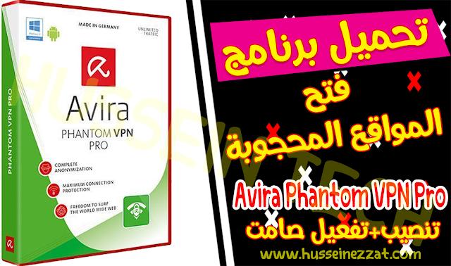 تحميل برنامج Avira Phantom VPN Pro لاخفاء الهوية وفتح المواقع المحجوبة