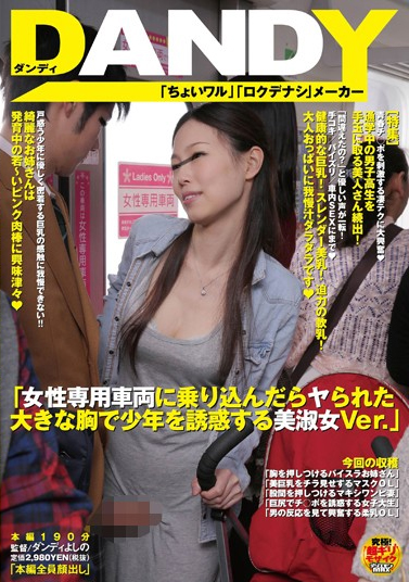 Women-only Beauty Lady Ver Once Boarded The Vehicle By The Arrow Is The Large Breasts