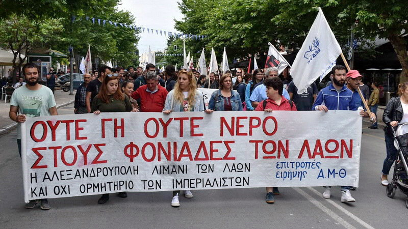 Συλλαλητήριο στην Αλεξανδρούπολη ενάντια στην ελληνοαμερικανική συμφωνία για τις βάσεις