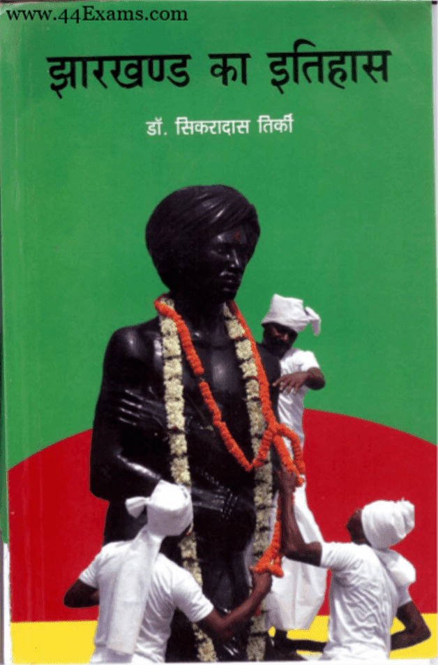 History-of-Jharkhand-by-Dr.-Sikardas-Tirki-For-All-Competitive-Exam-Hindi-PDF-Book