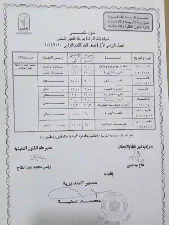 جدول امتحانات محافظة القاهرة  ترم اول 2021 الصف الثالث الاعدادى ادارة النزهة التعليمية