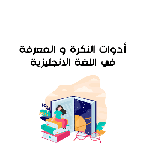 أدوات النكرة و المعرفة في اللغة الانجليزية