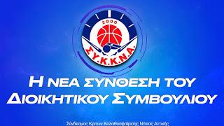 H νέα σύνθεση του Δ.Σ. του Συνδέσμου Κριτών Καλαθοσφαίρισης Νότιας Αττικής