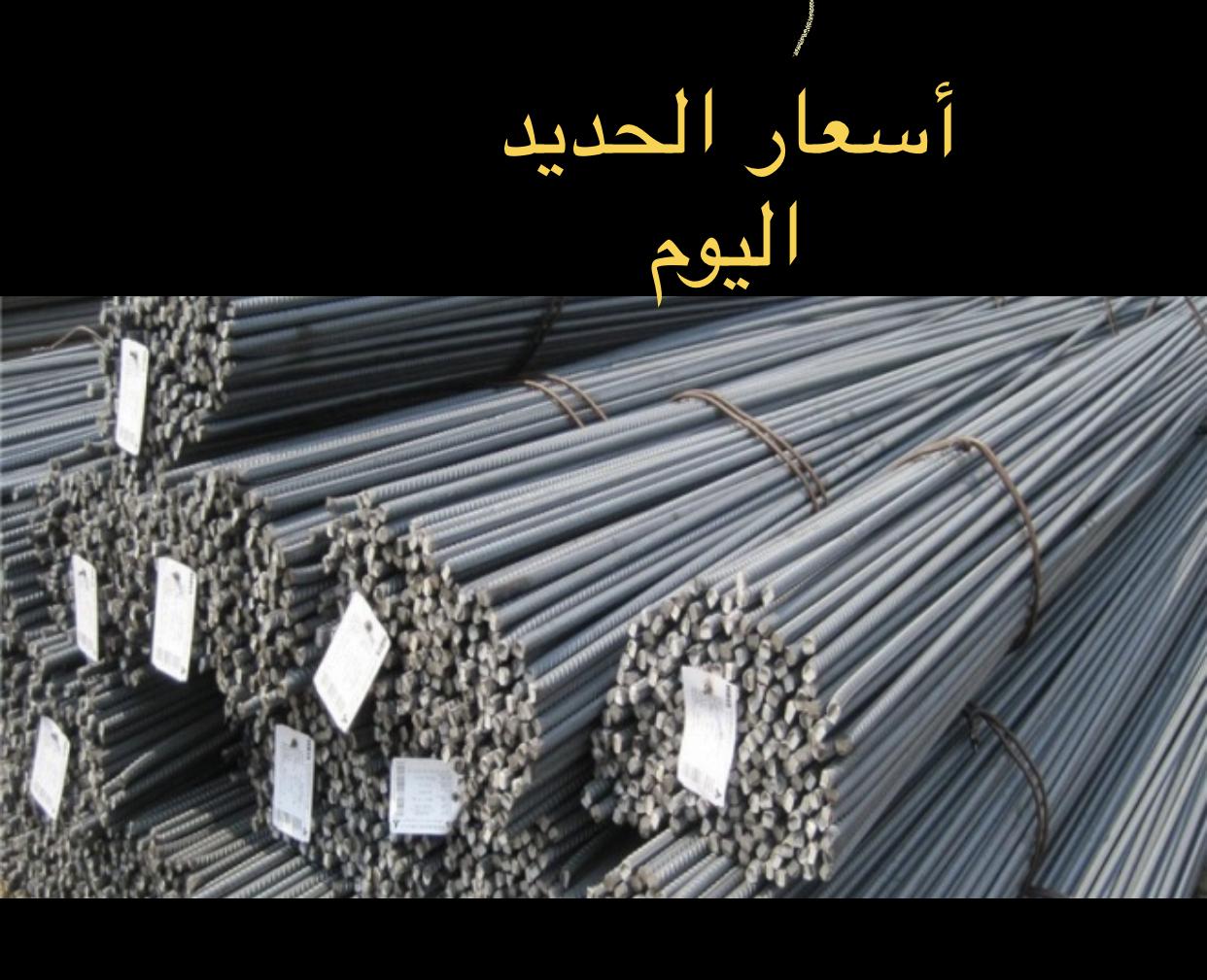 أسعار الحديد اليوم في الأمارات الكويت السعودية حديد تسليح سكراب سكك