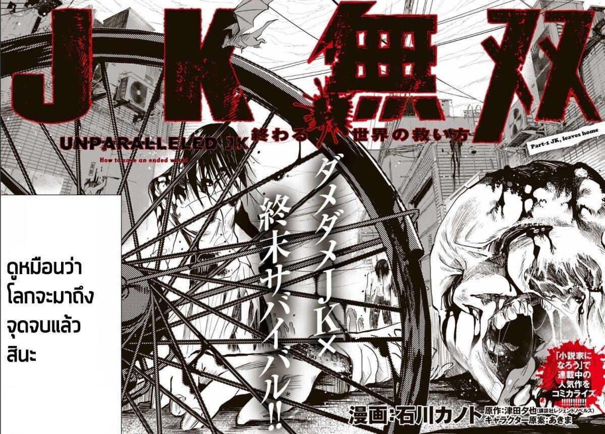 JK Musou - Owaru Sekai no Sukuikata