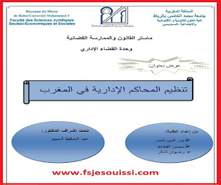 موضوع PDF جديد حول : تنظيم المحاكم الادارية في المغرب - تأليف المحاكم الادارية - اختصاصات المحاكم الإدارية