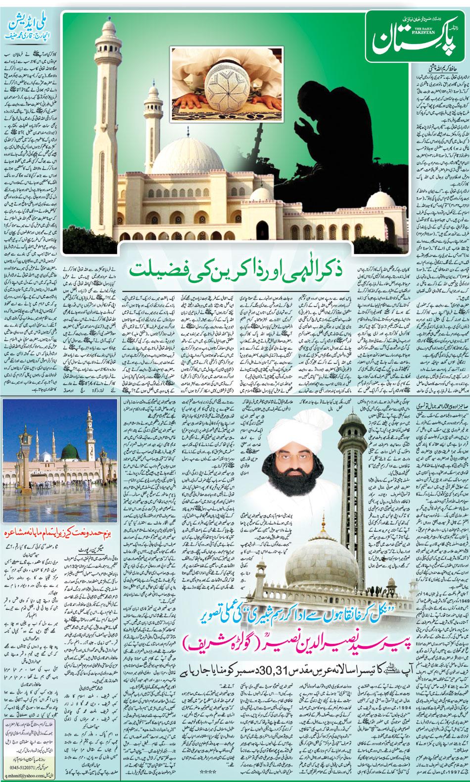 Harf-e-Jamal: Bazurgan-e-Din