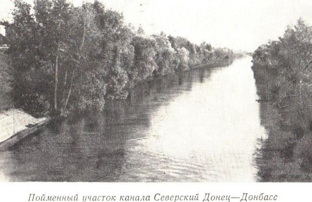 Пойменный участок канала Северский Донец - Донбасс