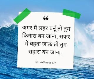 Sea Love Quotes in Hindi