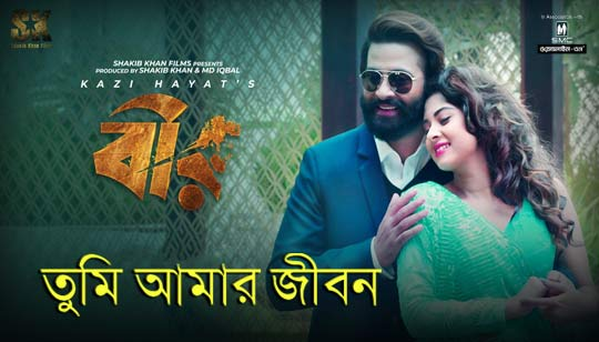 Tumi Amar Jibon by Shakib Khan From Bir Bengali Movie