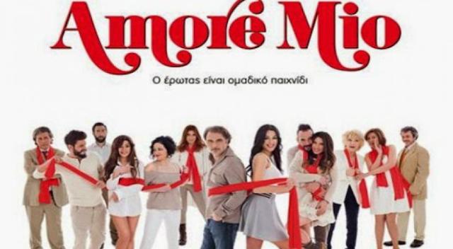 Amore Mio - Ελληνική ταινία 2015
