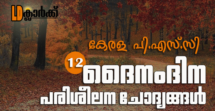 Kerala PSC LD Clerk Daily Questions in Malayalam - 12