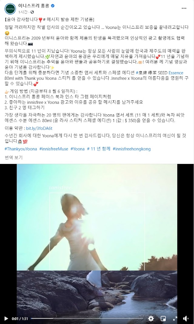 Girls Generation Yoona's contract with Innisfree has officially ended after 11years, Knetz react.