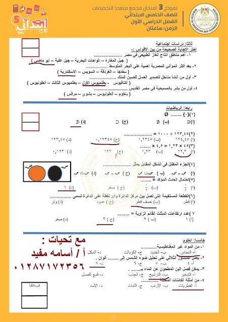 اجابات نماذج الوزارة للصف الخامس الابتدائي