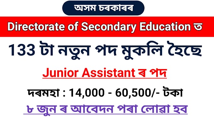 Directorate of Secondary Education Assam Recruitment 2020 : Apply Online for 133 Junior Assistant and Statistical Assistant Posts