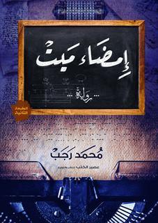 """تحميل رواية """"إمضاء ميت"""" محمد رجب"""