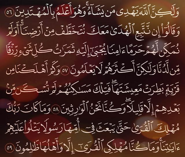 شرح وتفسير سورة القصص Surah AlQasas ( من الآية 48 إلى ألاية 59 )