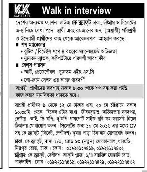 kay kraft bd View khalid khan's full profile it's free  khalid khan director at kay kraft dhaka college, bangladesh  pearl fashion bd,arfan merchandising house.