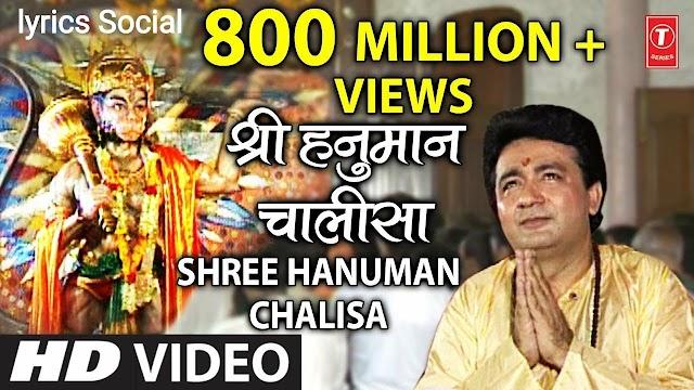 Hanuman Chalisa English Lyrics