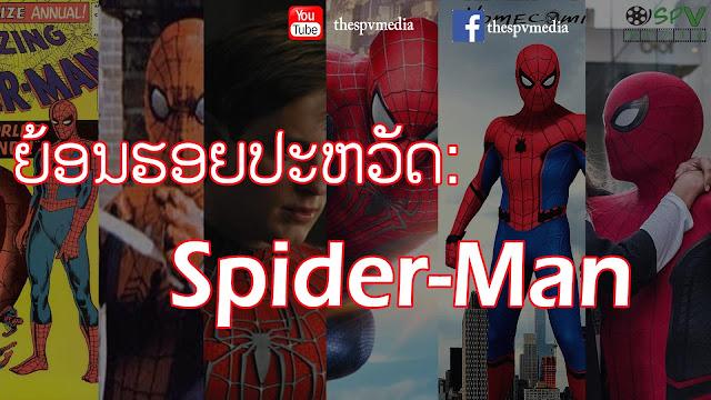 ພຣີວິວໜັງ, ແນະນຳໜັງ,  ປະຫວັດໜັງ, ສະປາຍເດີ້ແມນ, Spider-Man, SPVmedia, ໜັງເຂົ້າໃໝ່,