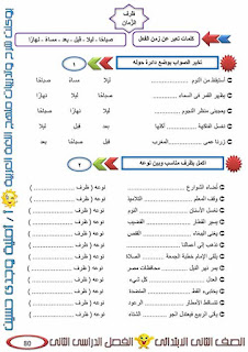 اقوى مذكرة لغة عربية للصف الثاني الابتدائي الترم الثاني 2020