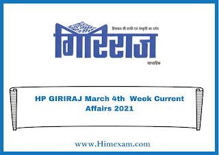 HP GIRIRAJ March 4th  Week Current Affairs 2021