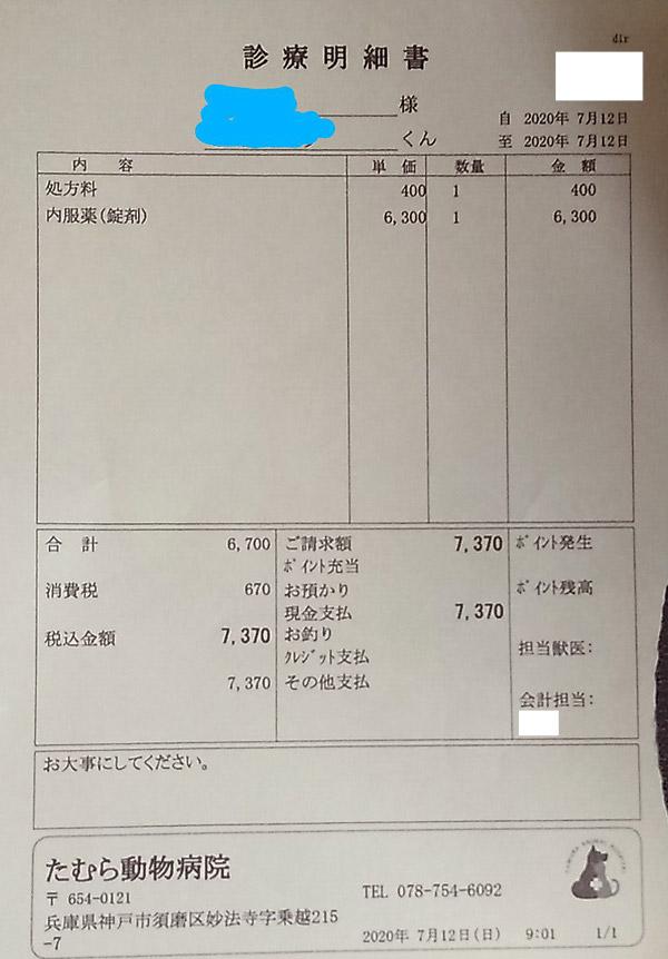 たむら動物病院 2020/7/12 利用のレシート