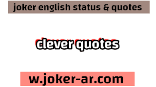 clever quotes for Whatsapp 2021, clever quotes for Facebook 2021 - joker english