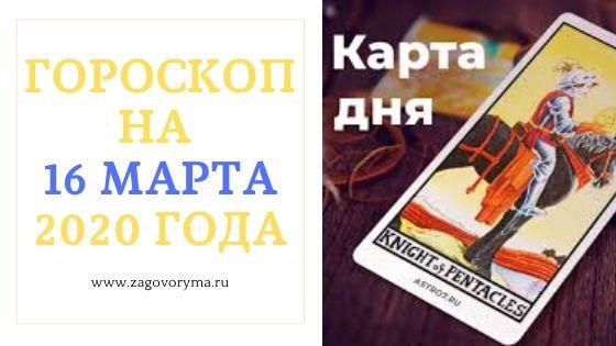 ГОРОСКОП И КАРТА ДНЯ НА 16 МАРТА 2020 ГОДА