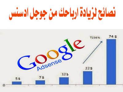 نصائح لزيادة ارباحك من جوجل ادسنس: