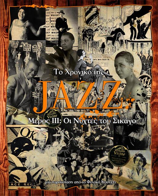 Ιστορία της Τζαζ, μέρος 3, οι νύχτες του Σικάγο... μια παρουσίαση από το φονικό κουνέλι