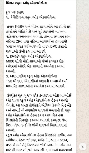 Mission School Of Excellence All Detail And Information In Gujarati