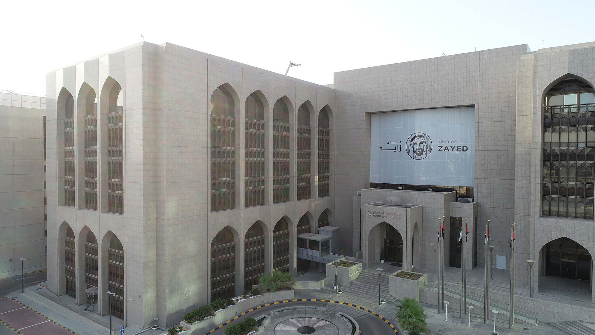 UAE and Egypt Central Banks sign MoU to strengthen supervisory cooperation