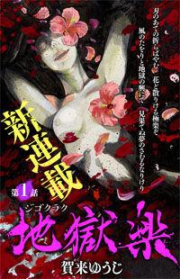 Jigokuraku (KAKU Yuuji) Manga