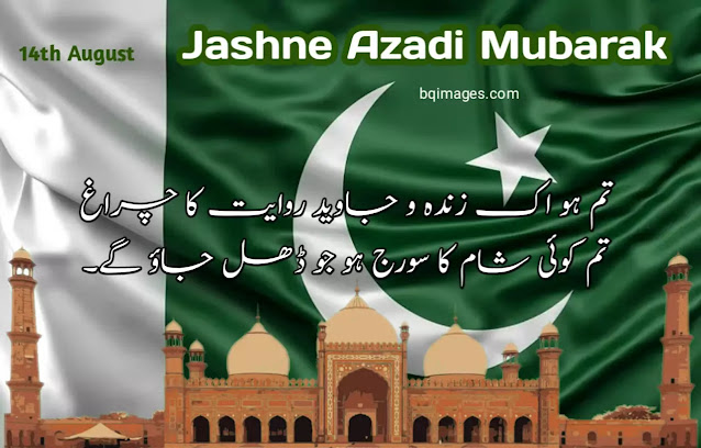 best lines for 14 august
