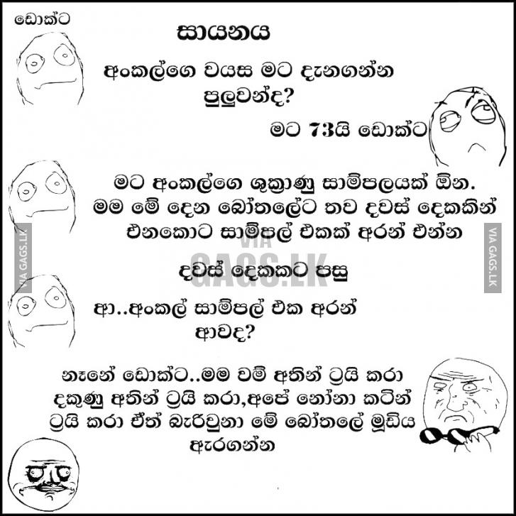 A doctor & a patient's sperm sample gag meme  Sinhala