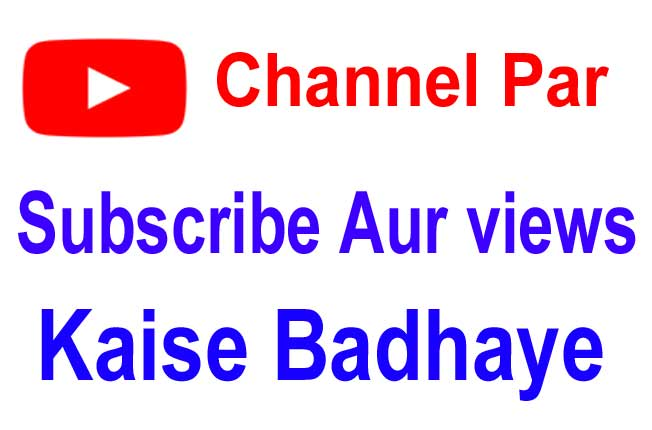 Youtube channel par subscribe aur views kaise badhaye